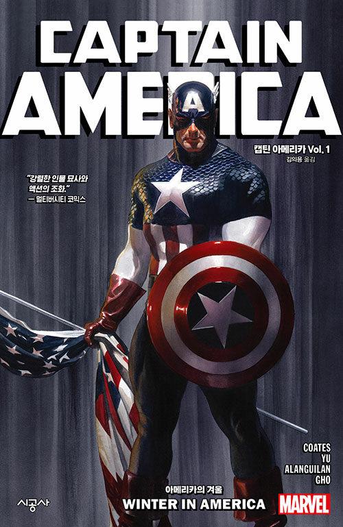캡틴 아메리카 Vol. 1 : 아메리카의 겨울