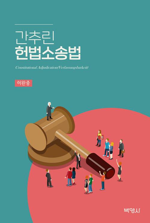 (간추린) 헌법소송법