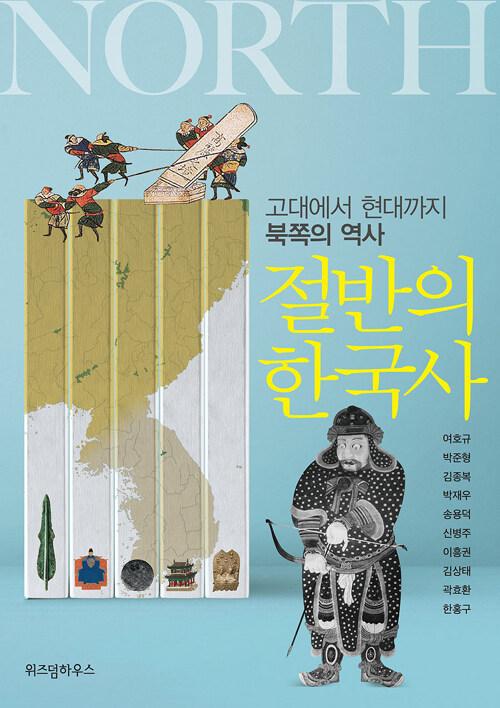 절반의 한국사 : 고대에서 현대까지 북쪽의 역사