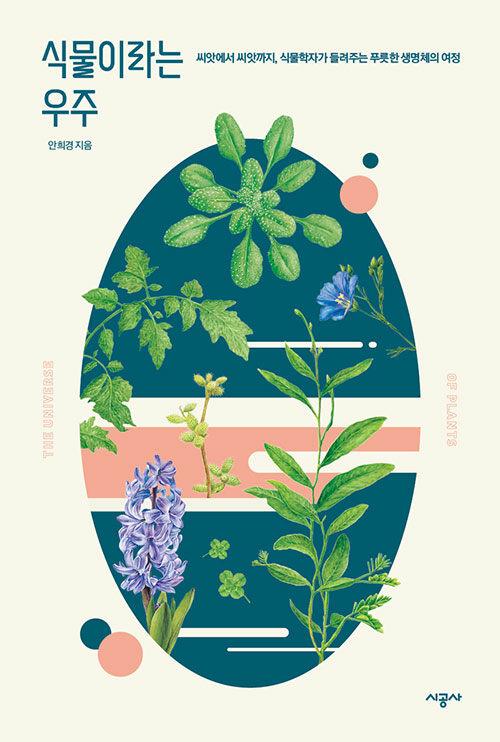 식물이라는 우주