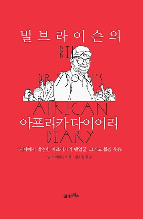 빌브라이슨의 아프리카 다이어리