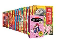 마법천자문 16권 세트 (급수팩 5급 포함)