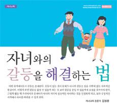 [CD] 자녀와의 갈등을 해결하는 방법 - 오디오 CD