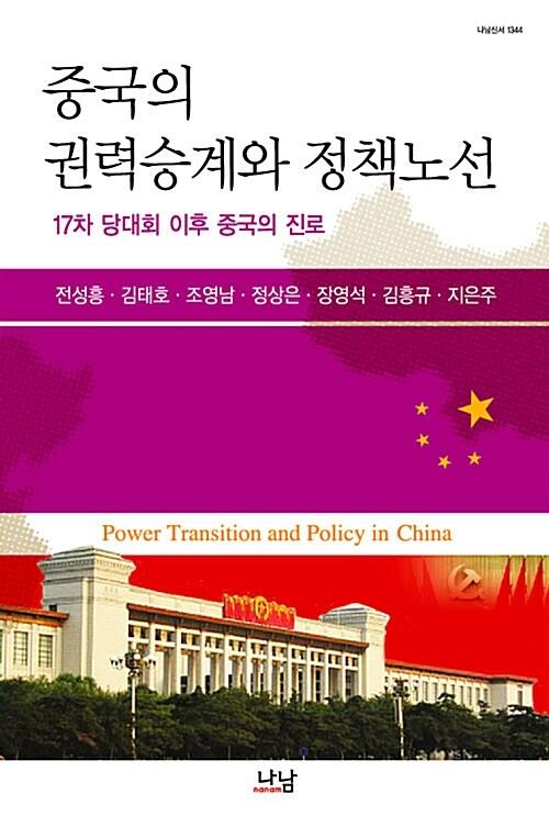 중국의 권력승계와 정책노선