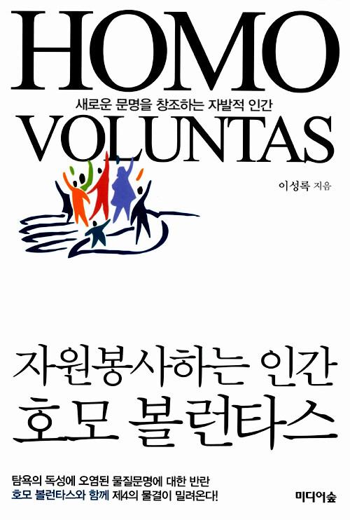 (자원봉사하는 인간) 호모 볼런타스 : 새로운 문명을 창조하는 자발적 인간