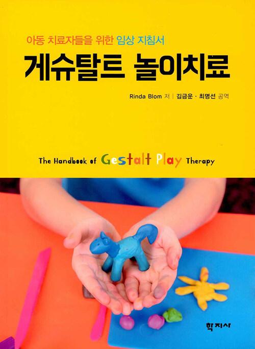 게슈탈트 놀이치료 : 아동 치료자들을 위한 임상 지침서