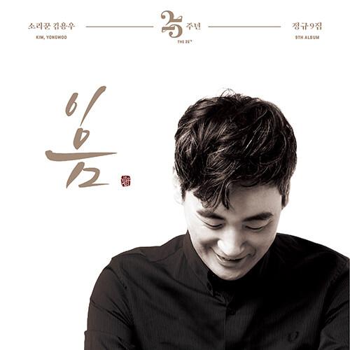 김용우 - 소리꾼 김용우 데뷔 25주년 기념음반 - 이 음 -[2CD]