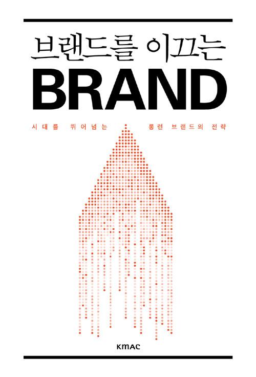 브랜드를 이끄는 brand : 시대를 뛰어넘는 롱런 브랜드의 전략