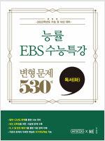 능률 EBS 수능특강 변형 문제 530제 독서(하) (2021년)