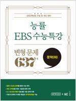 능률 EBS 수능특강 변형 문제 637제 문학(하) (2021년)