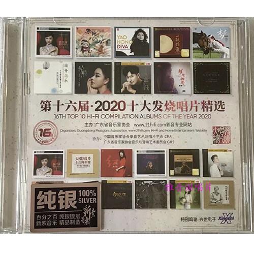[수입] 16th Top 10 Hi-Fi Compilation Albums Of The Year 2020 [Silver Alloy Limited Edition][2CD]