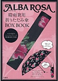 ALBA ROSA 晴雨兼用折りたたみ傘 BOX BOOK ([バラエティ]) [大型本]