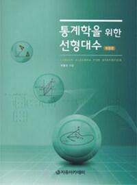 통계학을 위한 선형대수 개정판