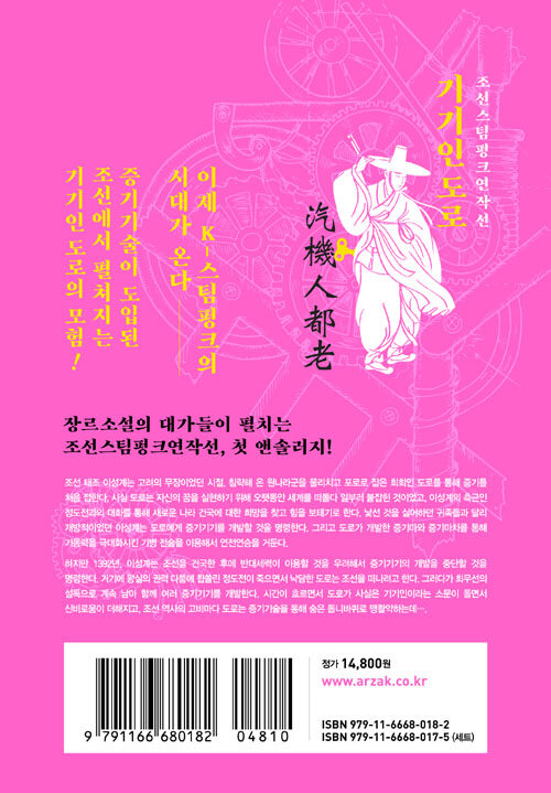 기기인 도로 : 조선스팀펑크연작선