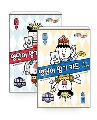 [세트] 영단어 암기카드 A~B 세트 - 전2권