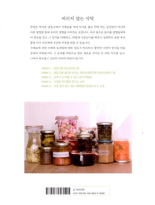 제로 웨이스트 키친 : 식재료 낭비 없이 오래 먹는 친환경 식생활