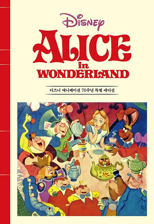 이상한 나라의 앨리스 (디즈니 애니메이션 70주년 특별 에디션 고급 벨벳 양장본)
