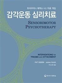 감각운동 심리치료 : 트라우마와 애착을 위한 치료 개입