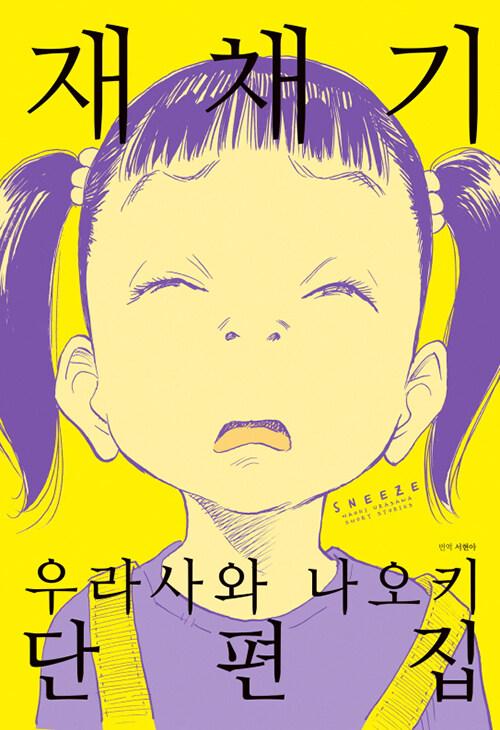 재채기 : 우라사와 나오키 단편집