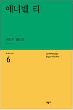 애너벨 리 (몬스타엑스 낭독) [발췌낭독본]