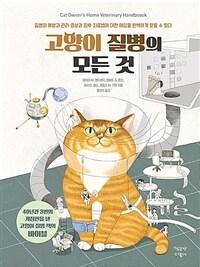 고양이 질병의 모든 것
