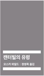 켄터빌의 유령 (몬스타엑스 아이엠 낭독) [발췌낭독본]