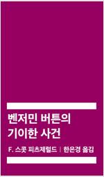 벤저민 버튼의 기이한 사건 (배우 이상윤 낭독) [발췌낭독본]
