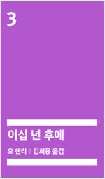 이십 년 후에 (배우 정해인 낭독) [발췌낭독본]