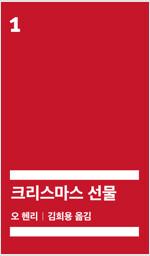 크리스마스 선물 (배우 정해인 낭독) [발췌낭독본]