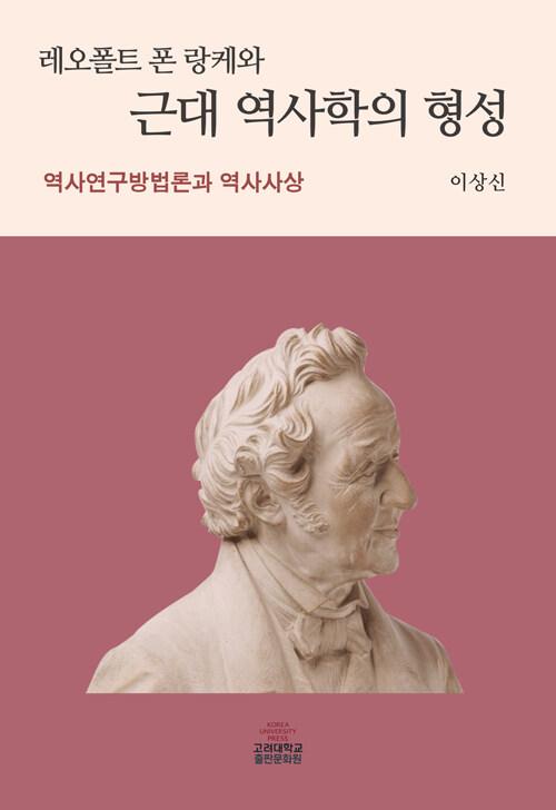 레오폴트 폰 랑케와 근대 역사학의 형성
