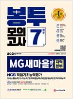 2021 채용대비 All-New MG새마을금고 지역본부 필기전형 봉투모의고사 7회분