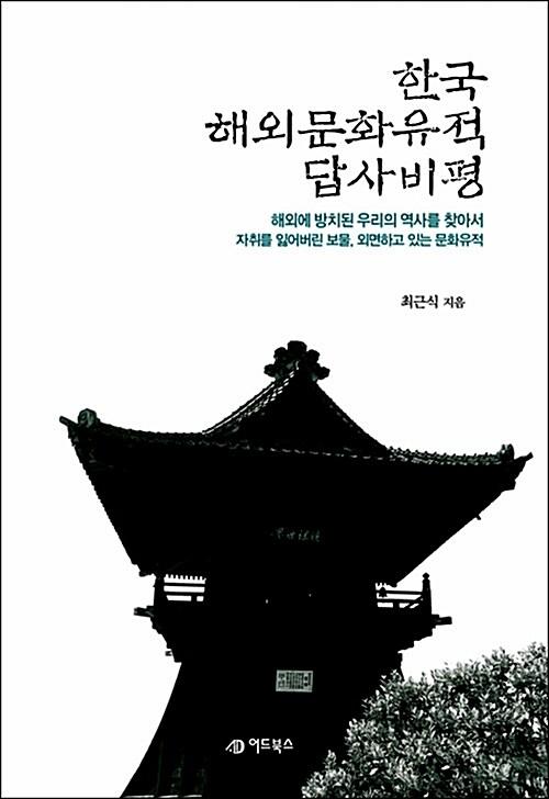 한국 해외문화유적 답사비평