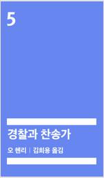 경찰과 찬송가 (배우 정해인 낭독) [발췌낭독본]