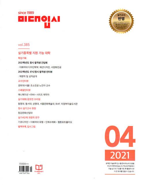 미대입시 2021.4