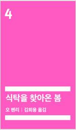 식탁을 찾아온 봄 (배우 정해인 낭독) [발췌낭독본]