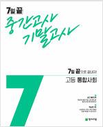 7일 끝 중간고사 기말고사 고등 통합사회 (2021년)