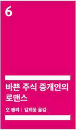 바쁜 주식 중개인의 로맨스 (배우 정해인 낭독) [발췌낭독본]