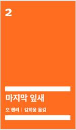 마지막 잎새 (배우 정해인 낭독) [발췌낭독본]