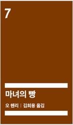 마녀의 빵 (배우 정해인 낭독) [발췌낭독본]