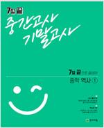7일 끝 중간고사 기말고사 중학 역사① (2021년)