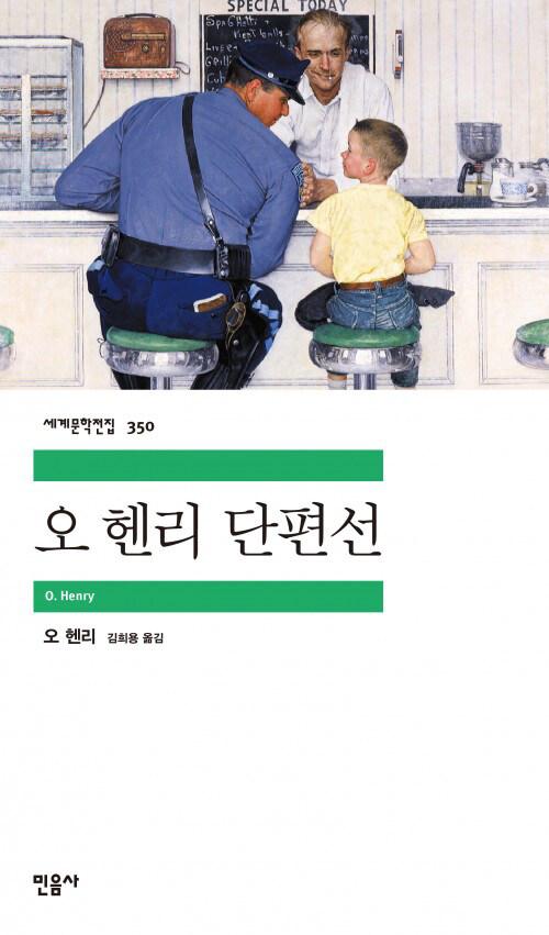 오 헨리 단편선 (배우 정해인 낭독) [발췌낭독본]