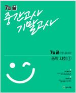 7일 끝 중간고사 기말고사 중학 사회① (2021년)
