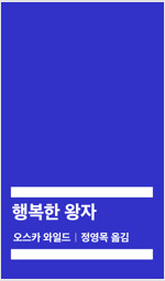 행복한 왕자 (몬스타엑스 아이엠 낭독) [발췌낭독본]
