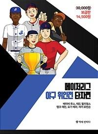 메이저리그 야구 위인전 : 타자편