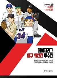 메이저리그 야구 위인전 : 투수편