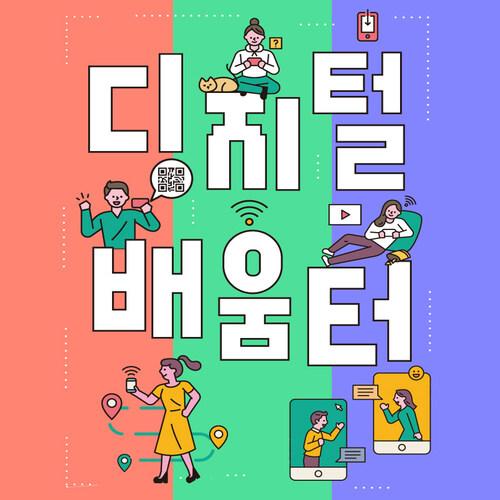 [무료] 디지털배움터 오디오북