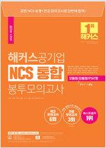 2021 해커스공기업 NCS 통합 봉투모의고사 모듈형 / 피듈형 / PSAT형