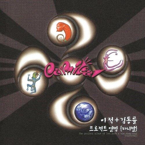 카니발 1집 (이적+김동률 프로젝트 앨범) [180g LP]
