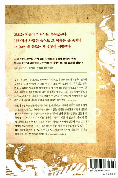 모살기 : 곽재식 작품집