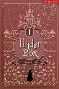 [BL] 부시통(Tinder box) (외전증보판) 1
